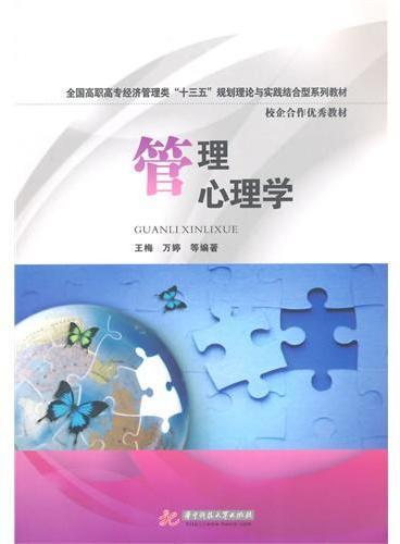 """全国高职高专经济管理类""""十三五""""规划理论与实践结合型系列教材:管理心理学(王梅)"""