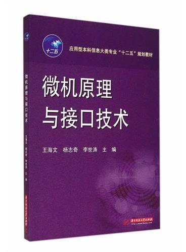 """应用型本科信息大类专业""""十二五""""规划教材:微机原理与接口技术"""
