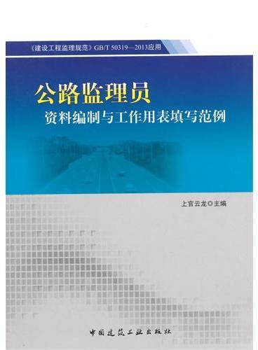 《建设工程监理规范》GB/T 50319-2013应用——公路监理员资料编制与工作用表填写范例
