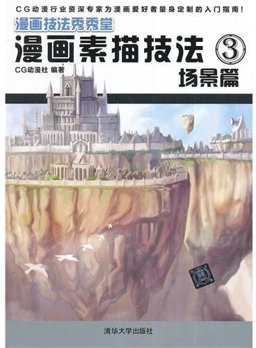 漫画素描技法3:场景篇(漫画技法秀秀堂)