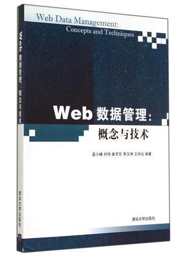 Web数据管理:概念与技术