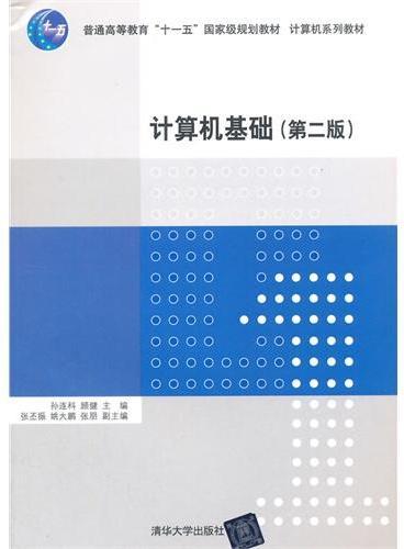 计算机基础(第二版)(计算机系列教材)