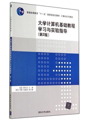 大学计算机基础教程学习与实验指导(第2版)(计算机系列教材)