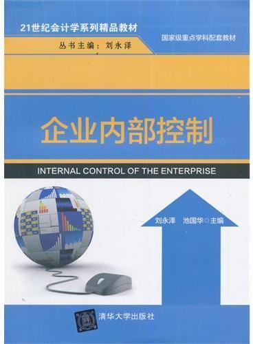 企业内部控制(21世纪会计学系列精品教材)