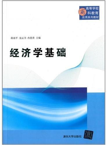 经济学基础(高等学校商科教育应用系列教材)