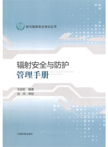 辐射安全与防护管理手册