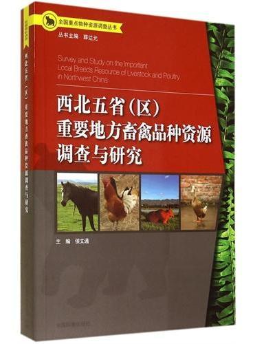西北五省(区)重要地方畜禽品种资源调查与研究