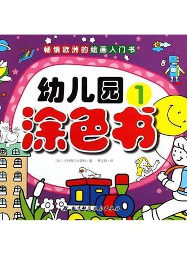 幼儿园涂色书1(畅销欧洲的绘画入门书,让孩子快乐地玩转颜色,开启绘画之旅)