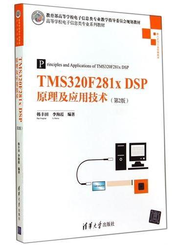 TMS320F281x DSP原理及应用技术(第2版)(高等学校电子信息类专业系列教材)