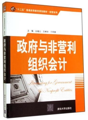 """政府与非营利组织会计(""""十二五""""普通高等教育规划教材·经管系列)"""