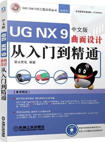 UG NX 9 中文版曲面设计从入门到精通