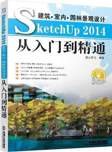 建筑.室内.景观设计SketchUp 2014从入门到精通