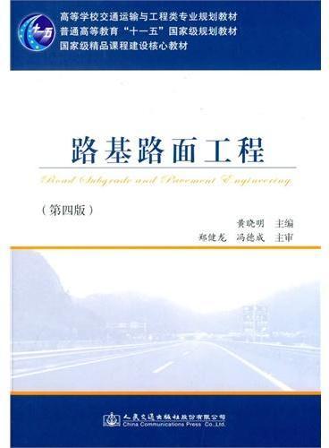 路基路面工程(第四版)