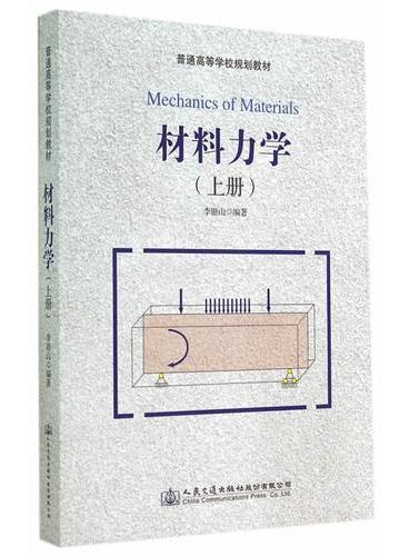 材料力学(上册)