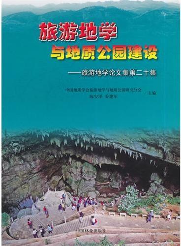 旅游地学与地质公园建设—旅游地学论文集(第二十集)