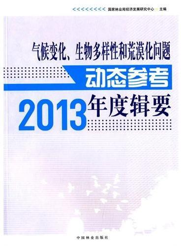 气候变化、生物多样性和荒漠化问题动态参考年度辑要(2013)