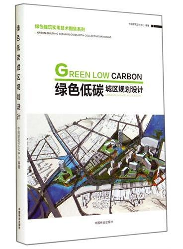 绿色低碳城区规划设计(绿色建筑实用技术图集系列)