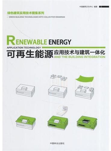 可再生能源应用技术与建筑一体化(绿色建筑实用技术图集系列)