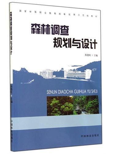 森林调查规划与设计(中等)(1-1)
