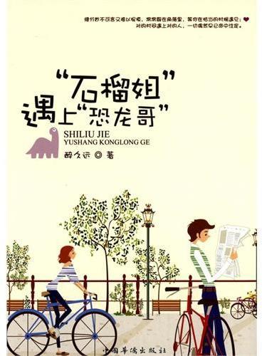 """""""石榴姐""""遇上""""恐龙哥"""""""