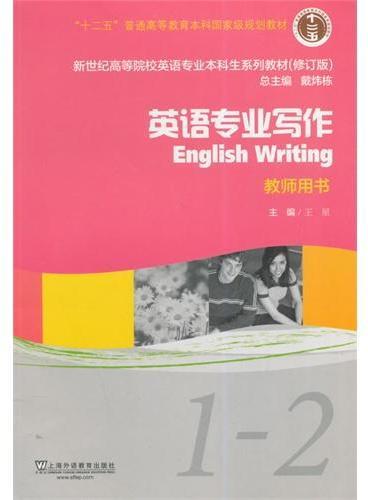 新世纪高等院校英语专业本科生教材(十二五)英语专业写作 1-2 教师用书