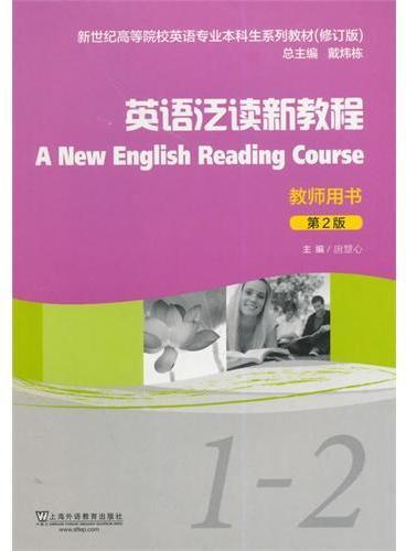 英语专业本科生教材(修订版)英语泛读新教程(第2版)1-2教师用书