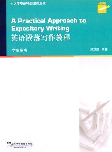大学英语拓展课程系列:英语段落写作教程 学生用书