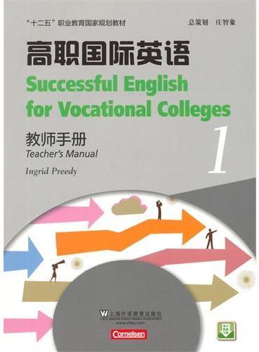高职国际英语 1 教师手册(附网络下载)