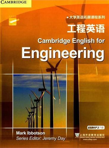 大学英语拓展课程系列:工程英语(附mp3下载)