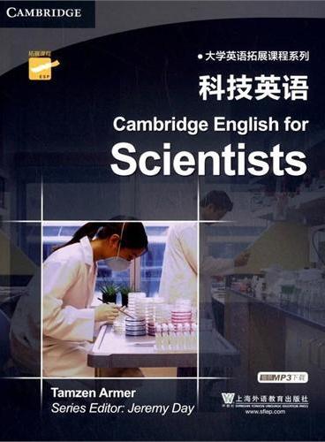 大学英语拓展课程系列:科技英语(附mp3下载)