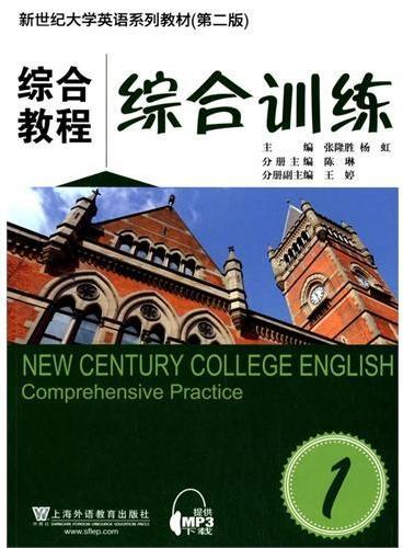 新世纪大学英语系列教材(第二版)综合教程1综合训练(附mp3下载)
