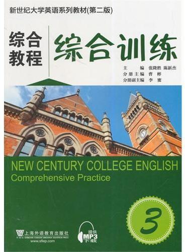 新世纪大学英语系列教材(第二版)综合教程3综合训练(附mp3下载)