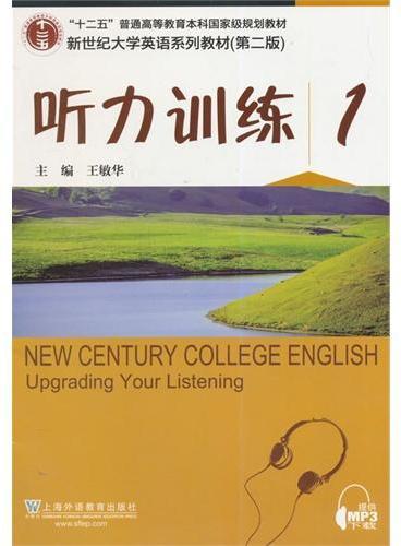 新世纪大学英语系列教材(第二版)听力训练1(第2版)(附mp3下载)