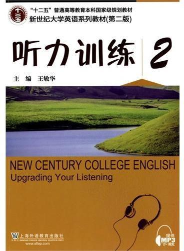 新世纪大学英语系列教材(第二版)听力训练2(第2版)(附mp3下载)