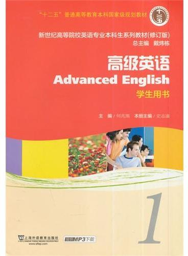 新世纪高等院校英语专业本科生教材(十二五)高级英语 1 学生用书