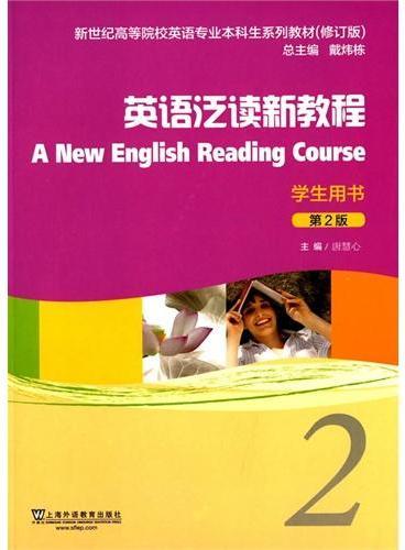 英语专业本科生教材(修订版)英语泛读新教程(第2版)2学生用书