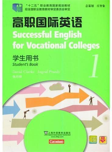 高职国际英语 1 学生用书(附mp3下载)
