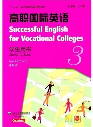 高职国际英语 3 学生用书(附mp3下载)