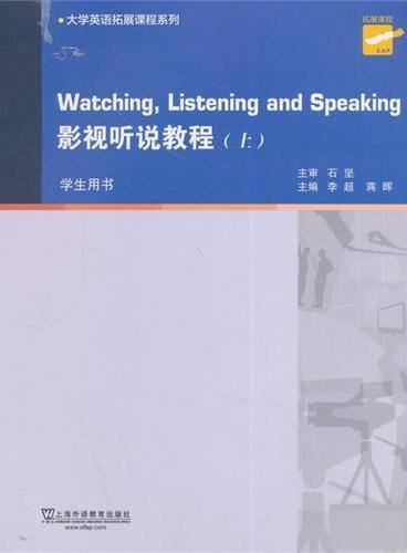 大学英语拓展课程系列:影视听说教程 上册 学生用书(附网络下载)