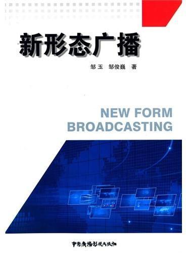 新形态广播