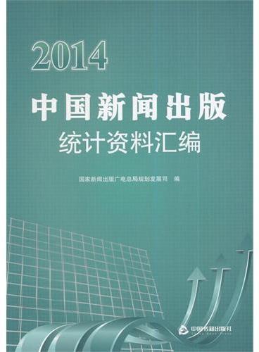 2014中国新闻出版统计资料汇编