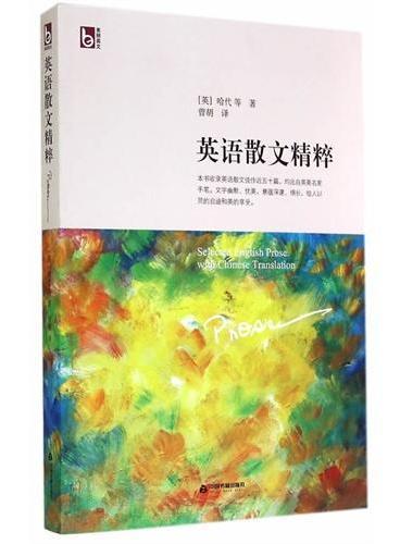 英语散文精粹:英汉对照
