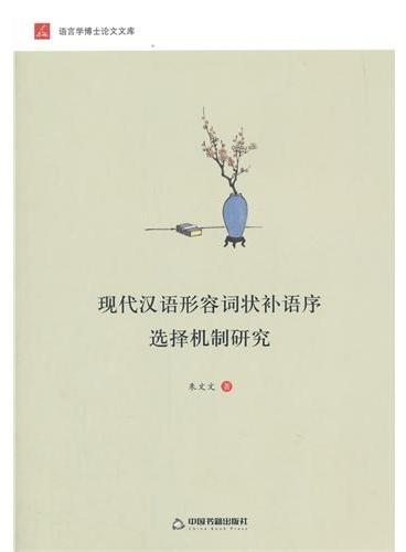 现代汉语形容词状补语序选择机制研究
