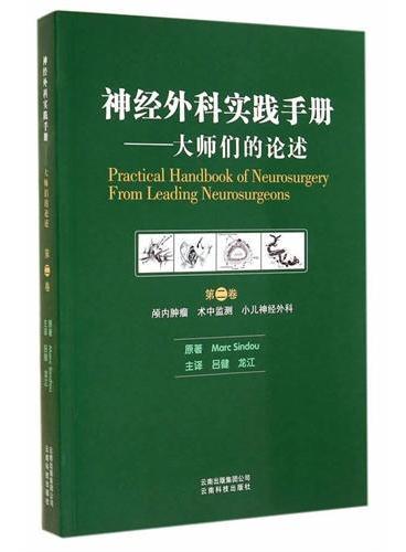 神经外科实践手册-大师们的论述  第二卷