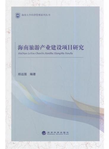 海南旅游产业建设项目研究