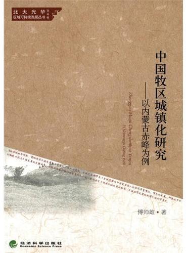 中国牧区城镇化研究