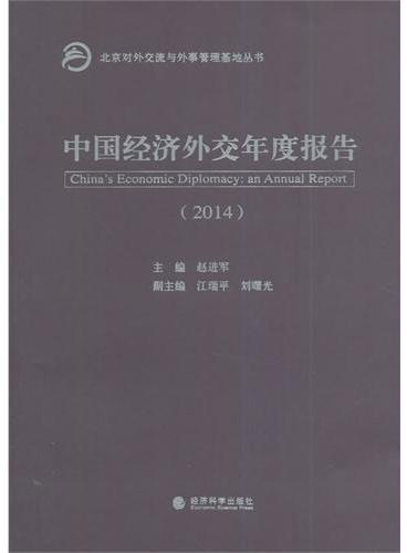 中国经济外交年度报告(2014)