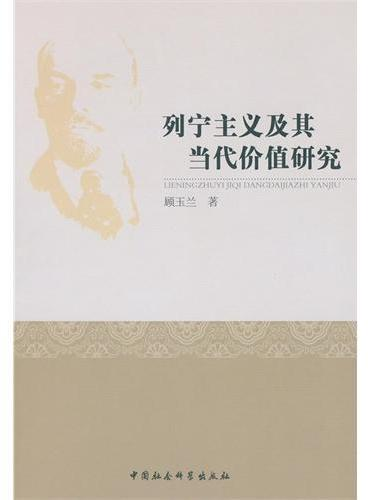 列宁主义及其当代价值研究