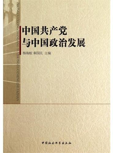 中国共产党与中国政治发展