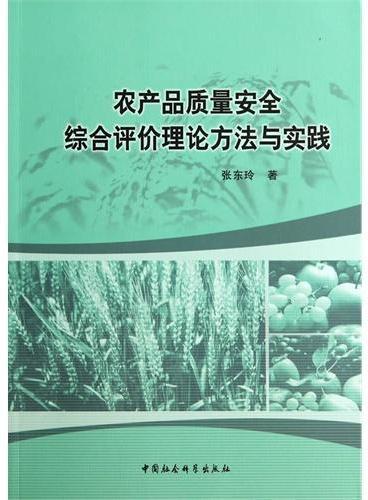 农产品质量安全综合评价理论方法与实践